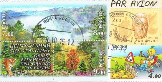 stamps from St Petersburg