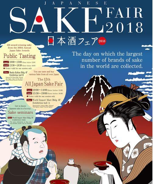 Sake Fair 2018